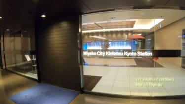 京都 宿泊ホテルは京都駅直結「Miyako City Kintetsu Kyoto Station (都シティ 近鉄京都駅)」