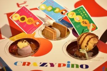 【表参道 新スポット】巨大スロットで運命が決まる!?クレイジーなPINO(ピノ)3種盛りGET「CRAZYpino STUDIO」期間限定オープン