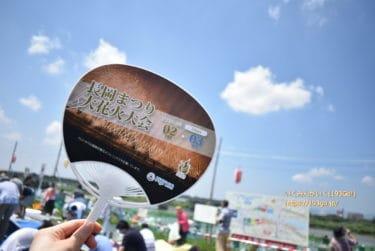 【新潟 長岡花火】2019/8/2、8/3花火プログラム 今年はフェニックス15周年ver.