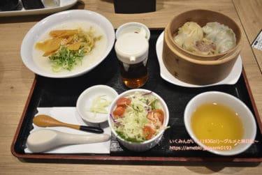 【吉祥寺 ランチ】リピートしたくなるお得ランチ「東京王府(トウキョウ ワンフー)」飲茶とお粥の名コンビも