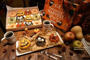 【クリスピー・クリーム・ドーナツ】2019ハロウィンver.を最速食リポ!「MONSTER HARVEST in Monster DINER」9/11から新発売