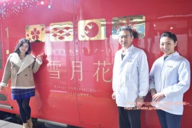 【新潟 観光】真っ赤な列車、黄金の車内。えちごトキめき鉄道 リゾート列車「雪月花」に乗車!蟹コース