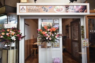 【吉祥寺 ランチ】ハモニカ横丁にNEWオープンのタイ料理「サワディー」手頃にランチ!定番人気メニューが揃う