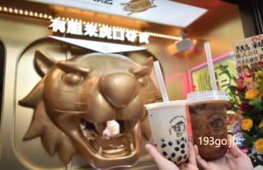 """【吉祥寺 タピオカ】「黒糖彪(こくとうとら)」が日本初上陸 巨大な""""金色の虎の顔""""に圧倒!吉祥寺に新たなスポット誕生"""