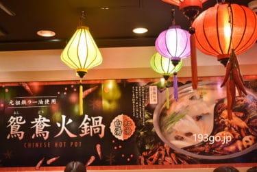 【大阪王将 火鍋】御徒町店だけで食べられる火鍋!食べ放題がリーナブル!まるで中華圏に来たよう