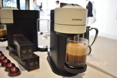 【コーヒー好き必見】「NESPRESSO(ネスプレッソ)」新コーヒーマシーン「ヴァーチュオ(VERTUO) ネクスト」がスゴすぎる!クレマが浮かぶコーヒー #クレマグ