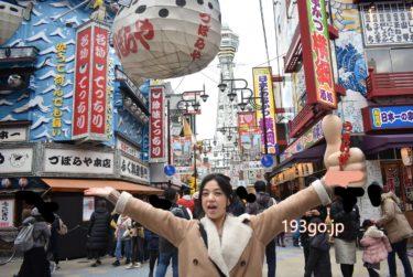 【大阪 観光】コテコテなフォトスポット!ド派手!飛び出す3D看板 新世界から道頓堀さんぽ