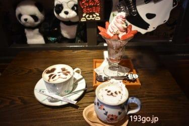【阿佐ヶ谷 カフェ】「ぱんだ珈琲店」パンダ一色!お目当てはパンダメニュー