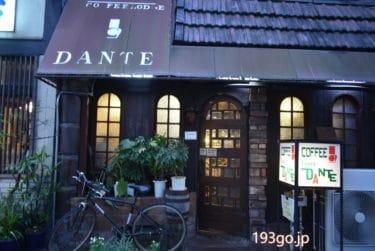 【西荻窪 カフェ】「コーヒーロッジ ダンテ」扉を開けてびっくり。ユニークな造りで見晴らしが良い純喫茶