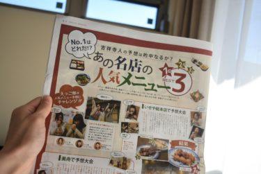 【吉祥寺ECCO!! に掲載されました】名店の人気メニューは⁈焼き鳥「いせや」、ハモニカ横丁「美舟」