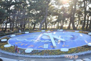 【西伊豆 土肥温泉】ギネス認定!世界一の花時計!温泉街散策~足つぼ&足湯も