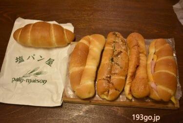 【浅草 パン】塩パン専門店「塩パン屋 パン・メゾン」塩パンの種類が豊富。最寄りは本所吾妻橋駅