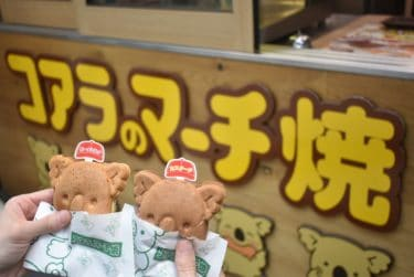 【中野 ロッテリア】日本に3か所だけ「コアラのマーチ焼」発祥の中野サンモール店