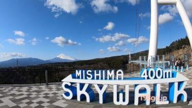 【静岡 観光】日本一長い吊橋「三島スカイウォーク」富士山の絶景!大自然の空中散歩《動画あり》
