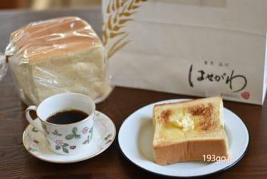 【最高級食パン はせがわ】贅沢2斤!厚切りトーストで極上モーニング