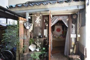 【西荻窪 カフェ】「一芯二葉(きっさこ いっしんによう)」古民家造りの隠れ家。ティータイム