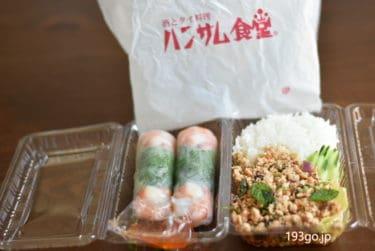 【西荻窪 タイ料理】「ハンサム食堂」昼からタイの本格屋台グルメを!お弁当などのテイクアウトが大人気