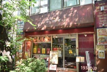 【渋谷 ベトナム料理】「ハノイのホイさん」でフォーランチ 木漏れ日の坂道で出会った