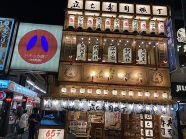 【吉祥寺】「立ち寿司横丁」北口駅前ハモニカ横丁に立ち食い寿司が6/30オープン