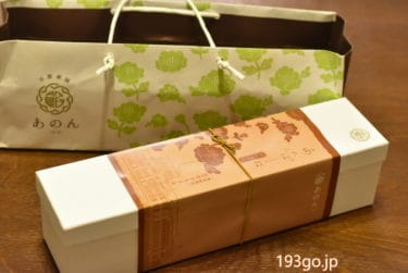 【東京土産】東京駅限定 「京都祇園あのん あんぽーね生キャラメル」