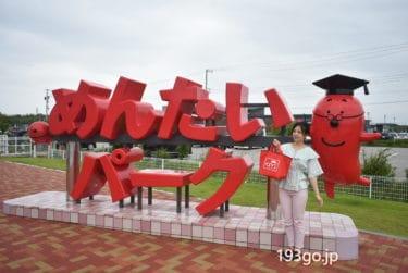 """【伊豆】「めんたいパーク」明太子だらけの店内は、まさに明太子の""""テーマパーク""""だった!"""