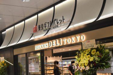 【東京ギフトパレット】8月5日オープン!最速リポート お土産・スイーツ33店が新集結「東京駅一番街」に新お土産スポットが誕生