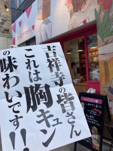 """【告白はママから♡】吉祥寺の町に""""号外""""が⁈焼きたて「しあわせの食パン」食べてみた!"""