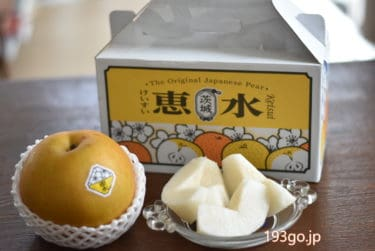 【茨城 特産物】旬の梨!県オリジナルブランド「恵水」大玉!シャキシャキでみずみずしい
