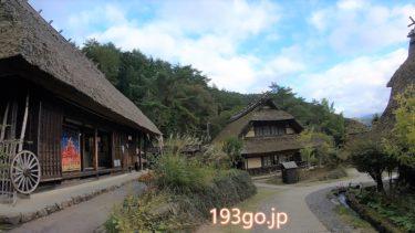 【山梨 観光】心和む茅葺屋根の農村風景「西湖いやしの里根場」古民家カフェの豆乳プリンも名物