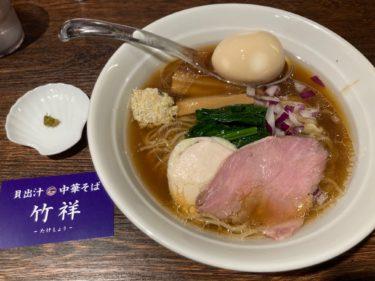 【吉祥寺】貝出汁ラーメンがオープン「竹祥(たけしょう)」コクのあるあっさりスープ!奥久慈卵に貝つくねも