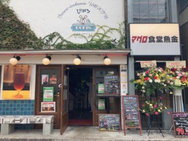【吉祥寺ランチ】人気店「ビストロ魚金」が「マグロ食堂」にリニューアル!オープン記念でランチ500円、生ビール90円に