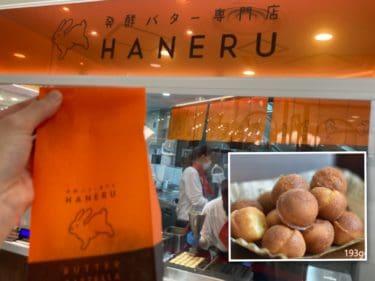 【吉祥寺】キラリナ2Fにオープンした大人気のバターカステラ「発酵バター専門店HANERU(ハネル)」バターたっぷり。しっとりコロコロ