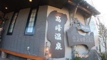 【長野】「高峰温泉 ランプの宿」へ日帰り温泉!小諸市の秘湯、標高2,000m雲上の温泉への道のり
