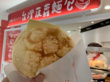 【吉祥寺】キラリナに期間限定オープンの台湾メロンパン「台湾菠蘿麺包」厚切りバターがサンド ふわもち!優しい甘さに塩気がヤミツキに