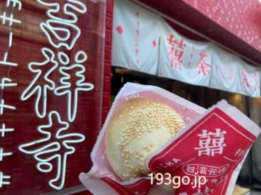 【吉祥寺】「囍茶東京」レトロ可愛い台湾カフェで名物 胡椒餅!アツアツ具がたっぷり。オリジナルタンブラー入りフルーツティーも