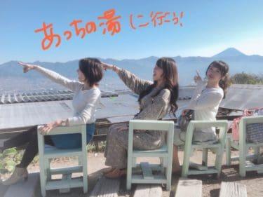 【山梨】ほったらかし温泉とシャインマスカット狩りの旅へ!甲府盆地と富士山の絶景風呂 GoToトラベル