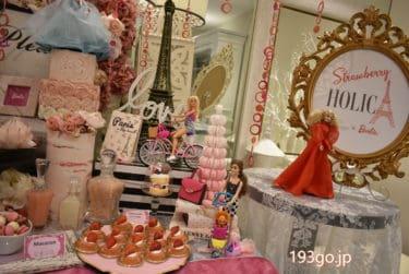 【ザ ストリングス表参道】憧れのバービーとパリ旅行気分!ストロベリースイーツビュッフェ2021年1月1日から開催「ストロベリーホリック~Barbie in Paris~」