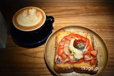 【高円寺】「Cafe&Bar LIP」スタイリッシュな隠れ家カフェ!フレッシュ&ジューシーいちごのフレンチトースト ラテアートはテーブルで