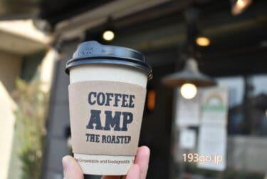【高円寺】ルック商店街「COFFEE AMP. 」スタイリッシュで小さなコーヒー店