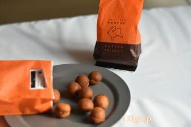 【吉祥寺】人気バターカステラ「HANERU」の新商品「チョコバターカステラ」が美味しい!