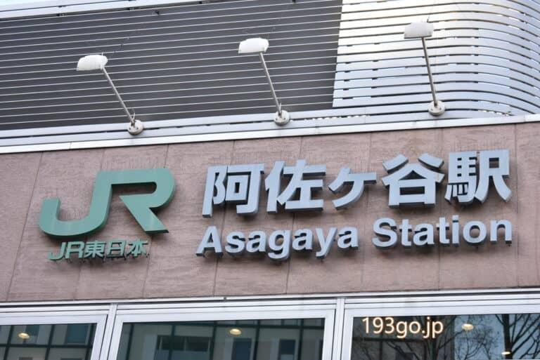 阿佐ヶ谷グルメ