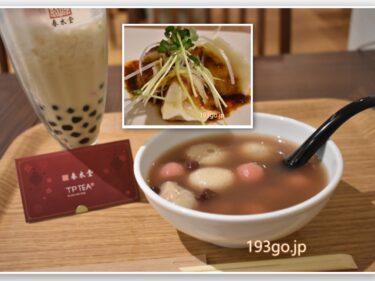 【渋谷 台湾カフェ】「春水堂 」の旧正月セット もちもち尽くしで紅包付き 台湾ぜんざい湯圓がふわもちで温まる