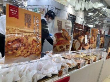 """【吉祥寺】アトレに期間限定で北海道のパンが!パンからコーンが""""こぼれる""""「ベイクドアルル」"""