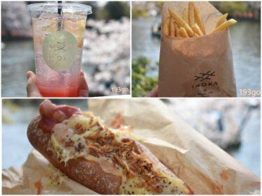 【吉祥寺】井の頭公園「INOKA」でドリンク&フードGET 花見散歩! 自家製レモンスカッシュ、フライドポテト&ホットドッグも