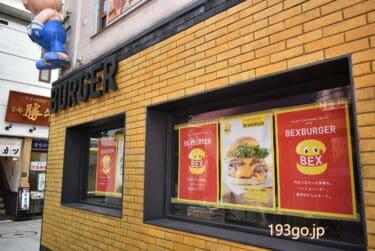 【吉祥寺】商店街にハンバーガーショップがオープン!どんなメニューがある?「BEX BURGER」