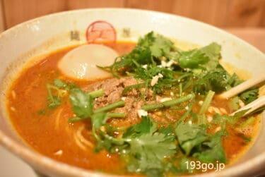 【井の頭線 三鷹台】「麺屋YAMATO」エスニック×出汁の旨いスープがヤミツキ!挽肉たっぷりシビ辛い担々麺