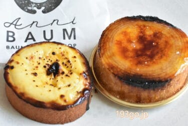 【渋谷東急フードショー】限定商品の窯出しチーズバウム!数量限定レモンも バウムクーヘン「AnniBAUM(アニバウム)」