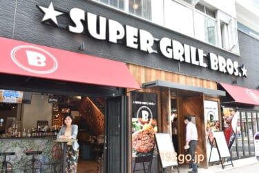 【銀座 コリドー街】ダイナミックなグリル料理!名物はスーパーグリルコンボ1.5kgオーバーの塊肉&シーフード盛り合わせ「スーパーグリルブラザーズ」6月4日オープン