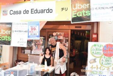 【世界の料理 南米編】2ヶ国目!都内唯一のチリ料理 新中野「カーサデエドゥアルド」名物エンパナーダが美味しい