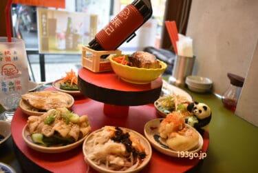 【西荻窪】「台北餃子専門店 張記」豪華な台湾回転テーブル&台湾コーラで乾杯!台湾唐揚げにヤミツキ牛肉麺…人気飲みスポットで台湾グルメを満喫